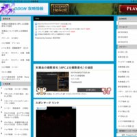 DDON(ドラゴンズドグマオンライン)攻略情報
