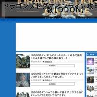 ドラゴンズドグマオンライン攻略まとめ速報【DDON】
